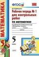 Математика 5 кл. Рабочая тетрадь для контрольных работ к учебнику Виленкина часть 2я